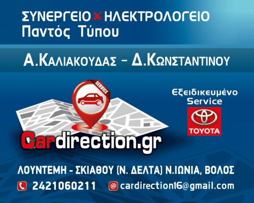 CAR DIRECTION 2018